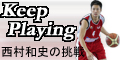 西村和史blog 〜keep playing〜